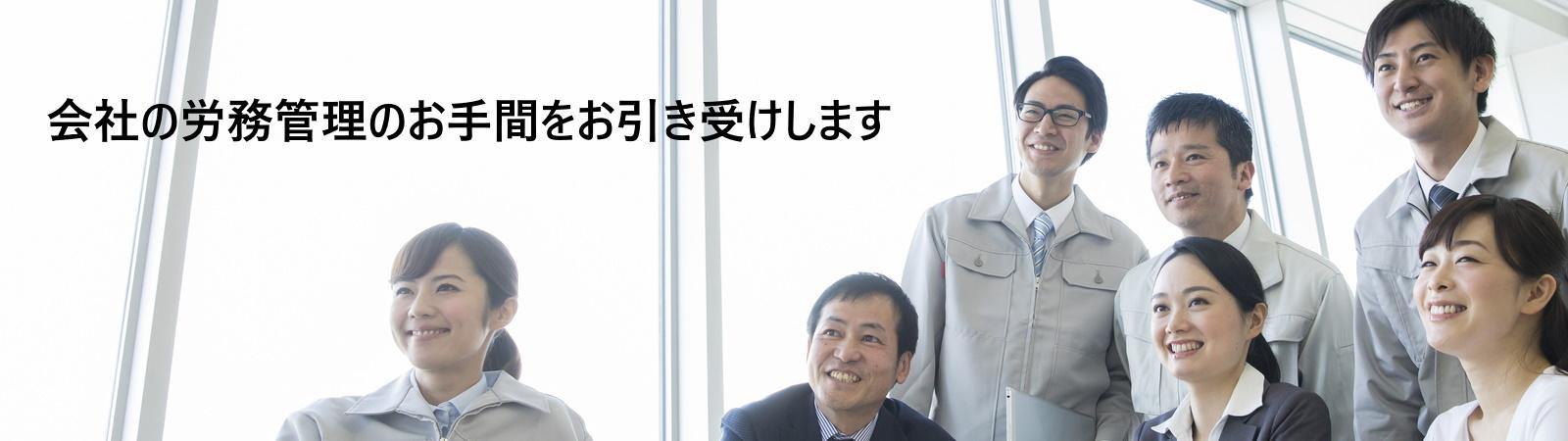埼玉県の社会保険労務士事務所 社会保険労務士まつもと事務所のホームページ